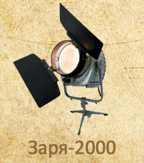 Аренда ретро-прожектора Заря-2000