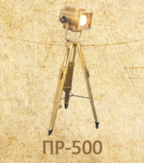 Аренда ретро-прожектора ПР-500