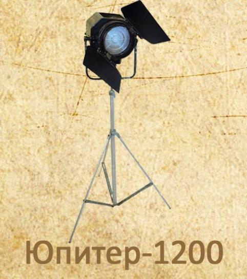 Аренда ретро-прожектора Юпитер-1200