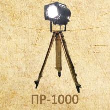 Аренда ретро-прожектора ПР-1000