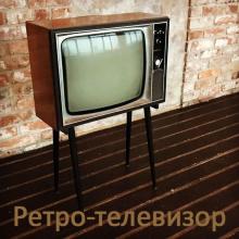 Аренда ретро-телевизора Рекорд 334